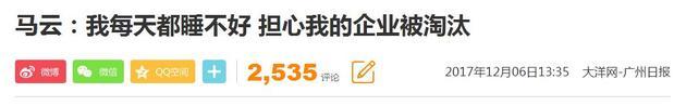 网友恶搞刘强东怼马云做坏事 刘强东怒了:我要请你喝茶聊天!