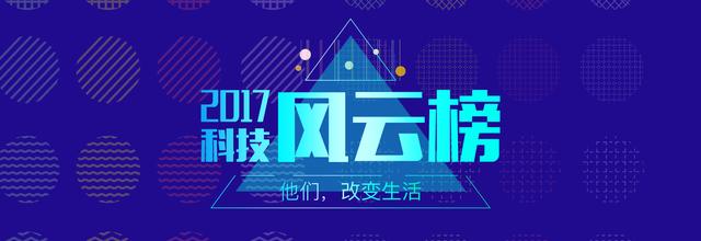 2017新浪科技风云榜