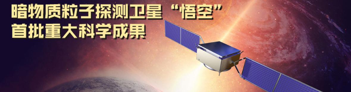 """""""悟空""""卫星发表重磅新成果:可能首次看到暗物质"""