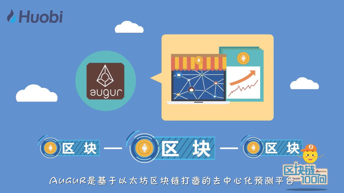 第81集:应用类项目Augur