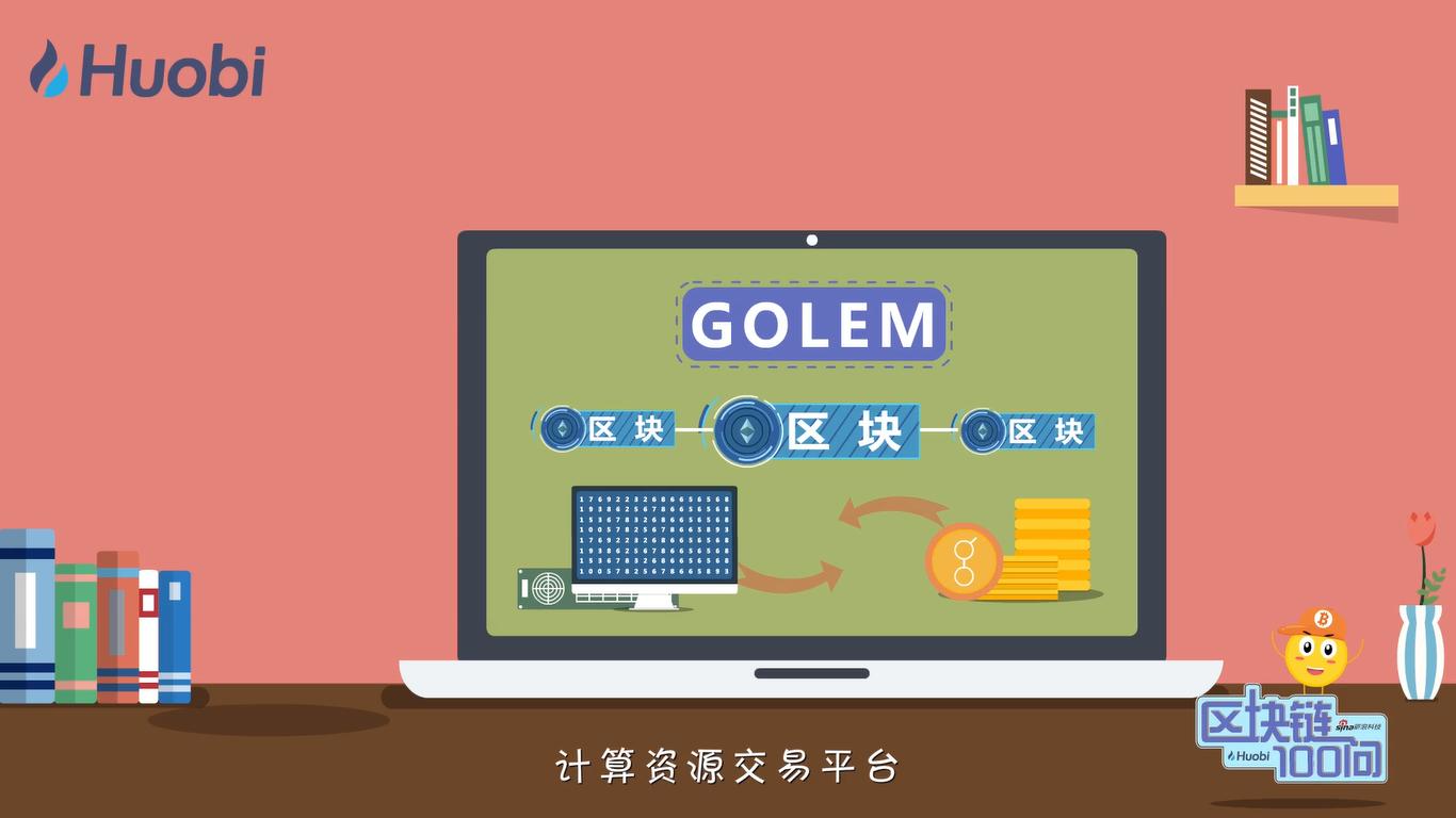 第82集:应用类项目Golem