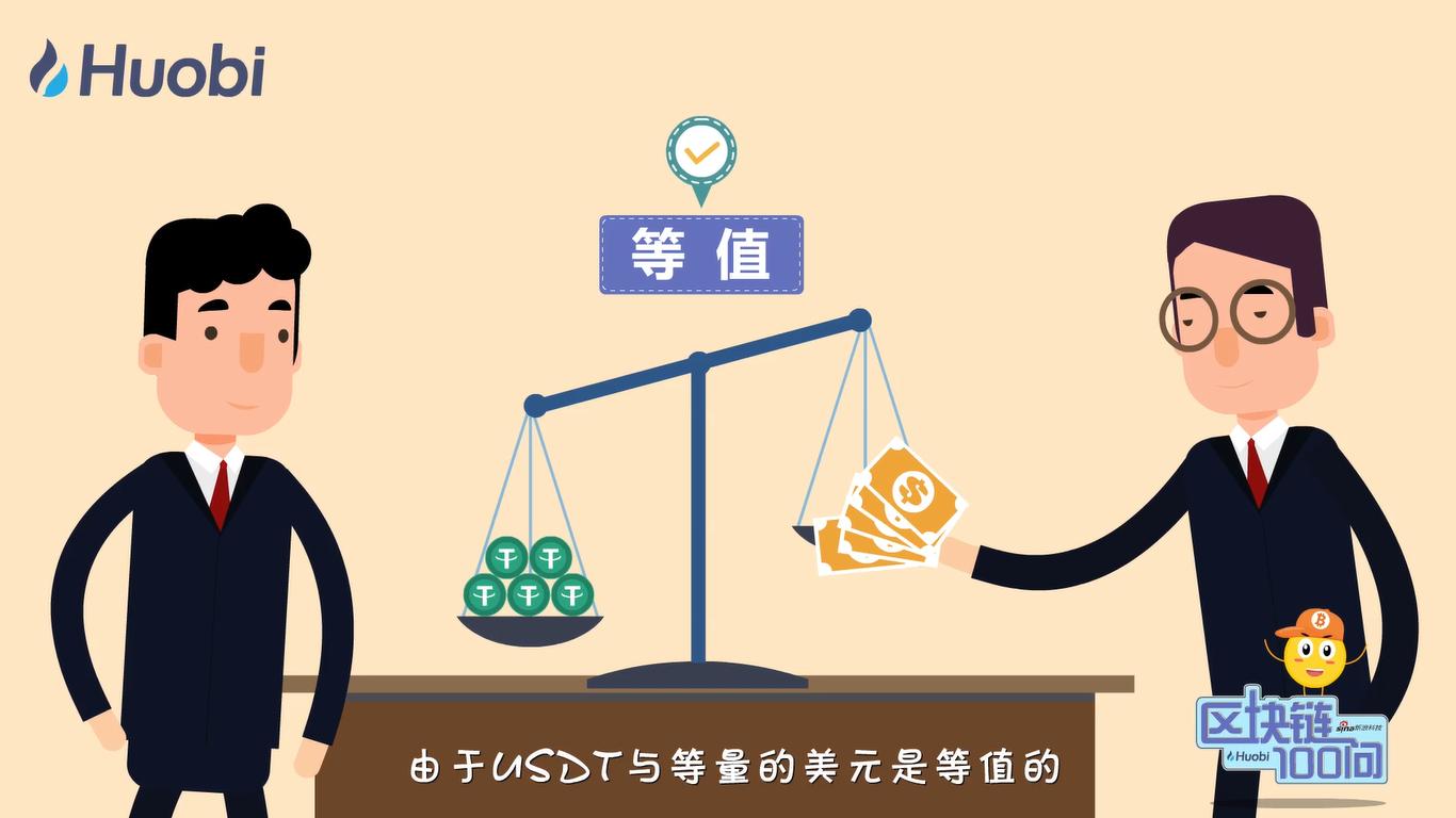 第85集:资产代币化之对标美元USDT
