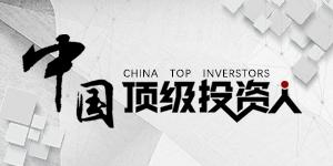 复盘中国顶级投资人/机构
