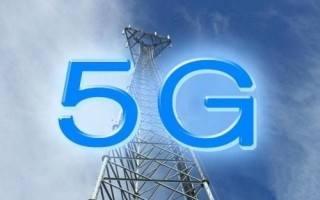 雄安等六地开通中国电信5G试点 厂商正研发支持手机