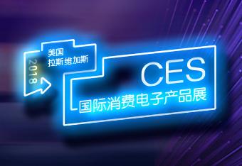 CES2018国际消费电子展