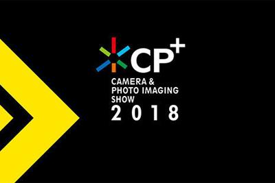 全画幅机型寥寥可数?2018日本CP+展会新品前瞻
