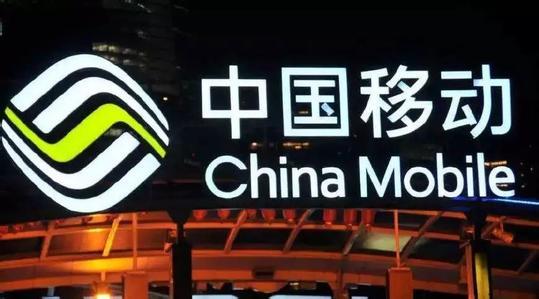 黑猫投诉丨中国移动被指在不告知用户情况下升级套餐