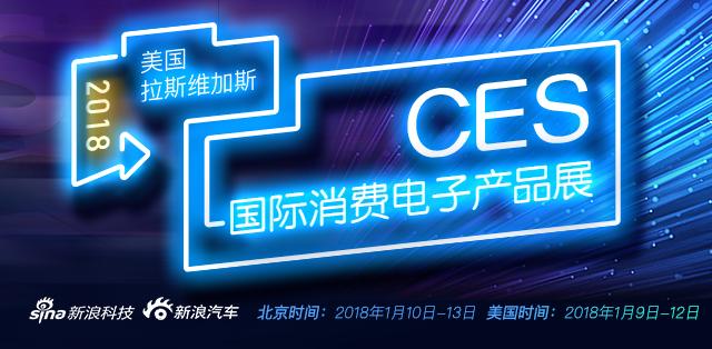 CES2018国际消费电子产品展