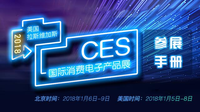 CES2018参会指南