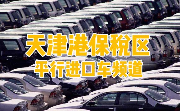 天津港保税区平行进口车频道