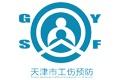 加强工伤预防 建设安全天津