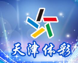 关注天津体育彩票