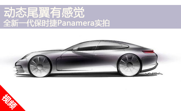 动态尾翼有感觉 全新一代Panamera到店实拍