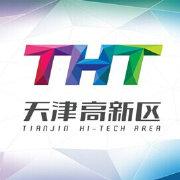 天津高新区THT