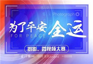 #为了平安全运#摄影微视频大赛