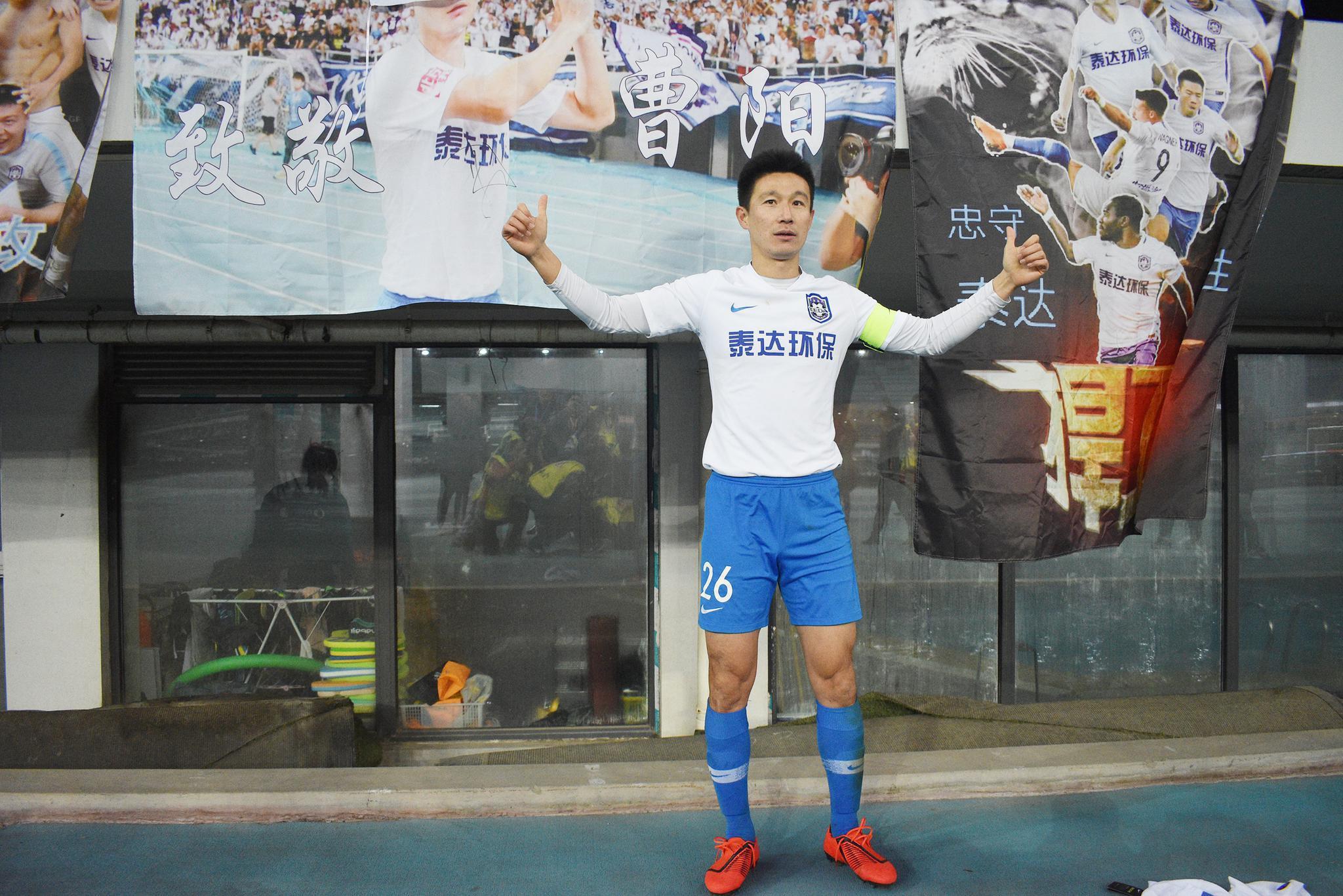 中超-泰达2-0重庆赢球收官 曹阳职业生涯末战破门