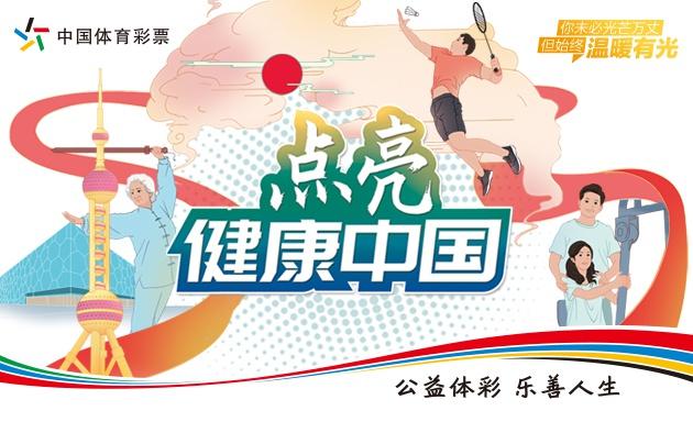 点亮健康中国