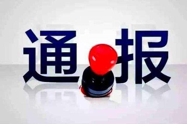 天津西青区建委原党委书记张希文接受纪律审查和监察调查