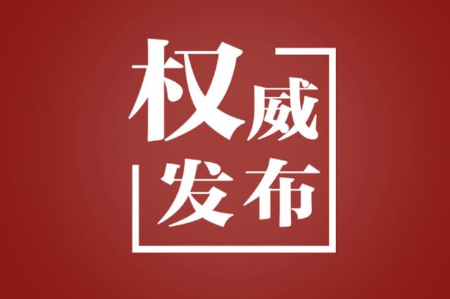 3月1日至3月12日天津这些小型航空器具和空飘物禁飞
