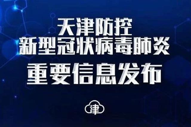 2月16日18时至2月17日6时 天津新增1例新冠肺炎确诊病例 累计
