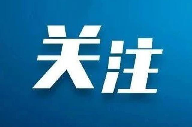"""天津召开村 社区""""两委""""换届工作推动会"""