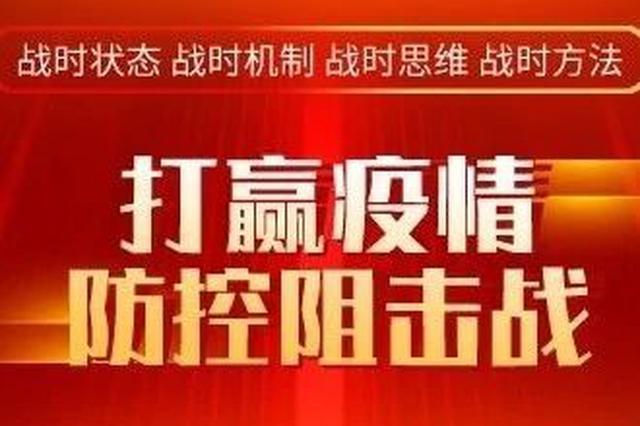 统筹天津医疗资源 防治输入性病例