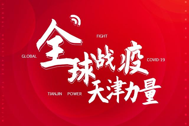 """""""全球战疫 天津力量""""天津发起""""硬核""""倡议呼吁企业共同构建"""