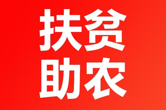 蓟州区全力支持甘肃省古浪县干城乡富民新村生态建设