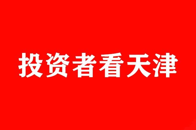 金刚化工(天津)有限公司总经理许南锺: 坚定融入 扎根天津