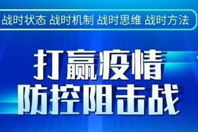 """天津全面加强6项""""从严管理"""" 已排查涉新发疫情8103人无异常"""