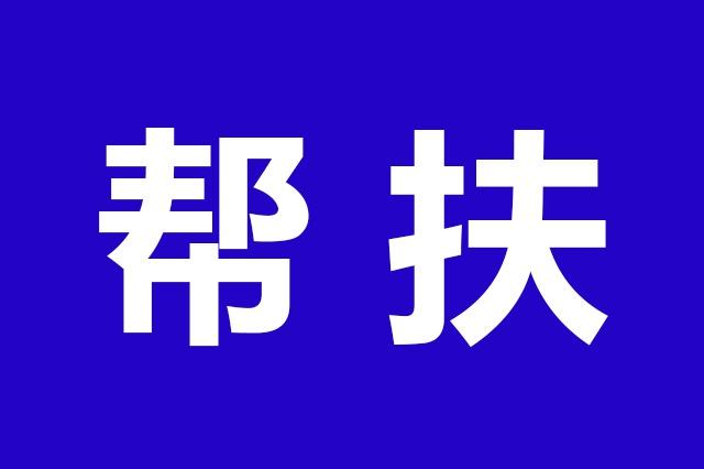 天津财政全力支持 结对帮扶困难村25.3亿元