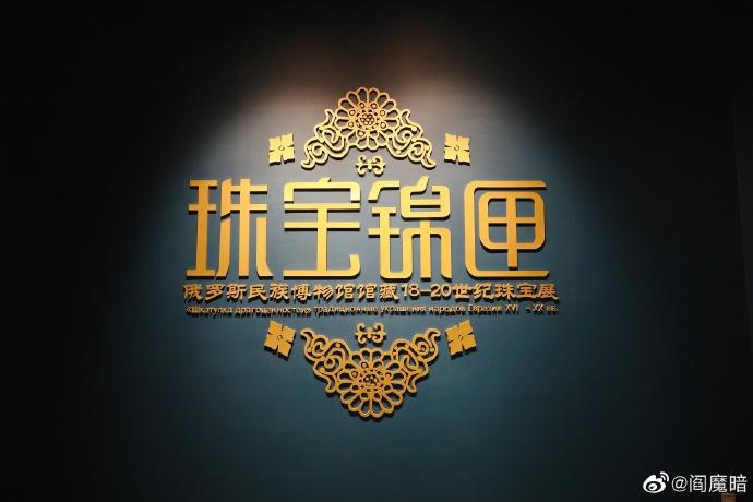 天津博物馆珠宝锦匣展