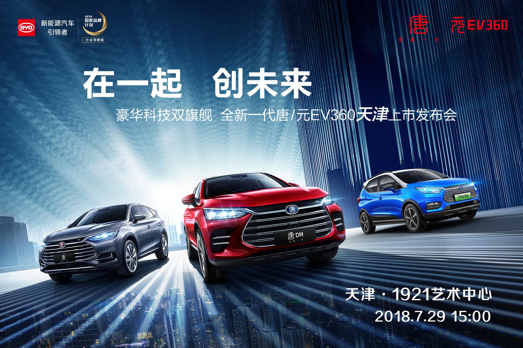 比亚迪全新一代唐/元ev360天津上市直播