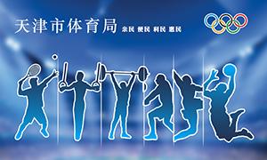 天津市体育局官方网站