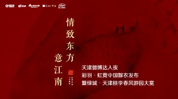 2018微博达人夜在天津圆满落幕