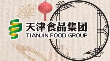 走进天津食品集团