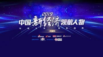 2019中国宁夏快三网站app—官方网址22270.COM经济领航人物