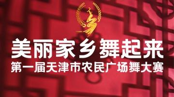 【专题】第一届天津市农民广场舞大赛