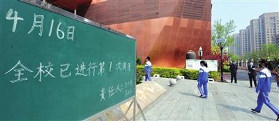 天津开课倒计时 首批复课校准备就绪
