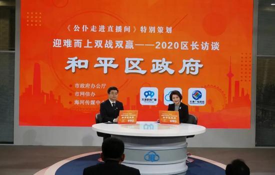 ▲和平区区长陈春江做客《迎难而上 双战双赢——2020区长访谈》节目