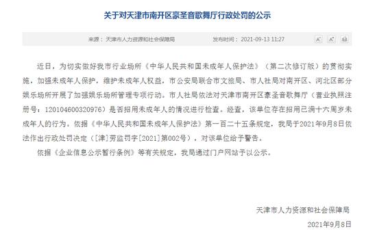违反未成年人保护法 天津2家歌舞厅被处罚