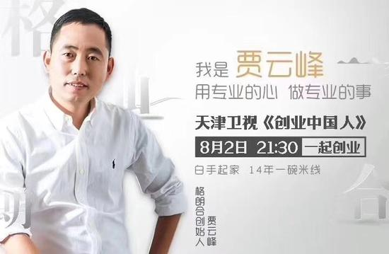 """创业故事""""米线哥""""贾云峰 白手起家14年只为一碗米线"""