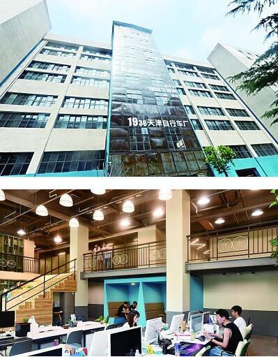 由天津飞鸽自行车厂旧厂房改造成的天津市蓝·飞鸽创意产业园。新华社发
