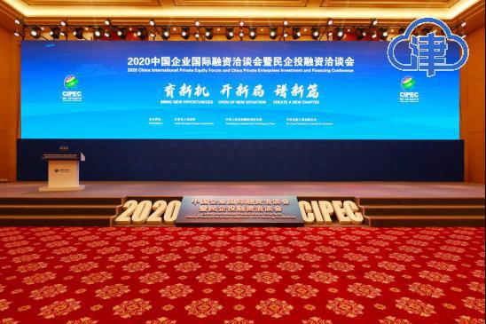 2020中国企业国际融资洽谈会暨民企投融资洽谈会在津成功召开