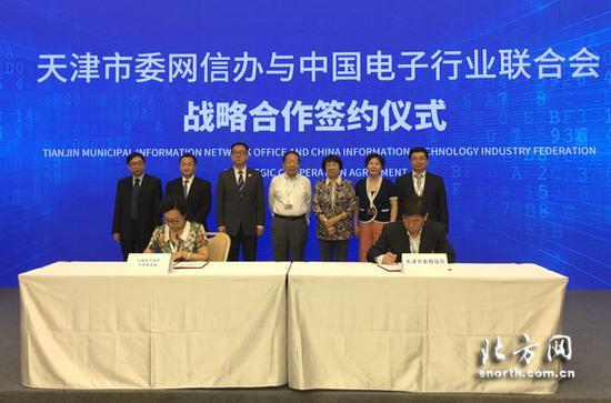 天津市委网信办与中国电子信息行业联合会签署了战略合作