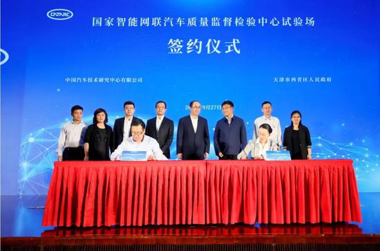 国家智能网联汽车试验场合作签约仪式