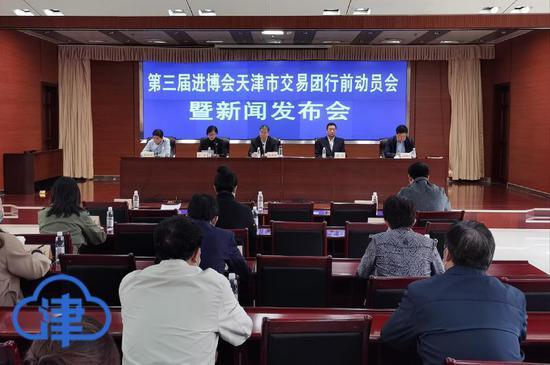 第三届进博会即将开幕 超千家天津企业赴沪采购招商寻求合作