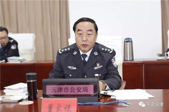 天津市副市长、市公安局局长董家禄出席并讲话