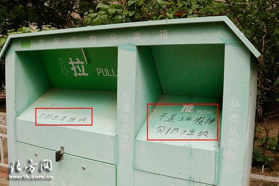 回收箱被当垃圾箱