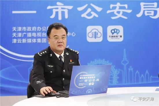 天津市公安局党委副书记、副局长苗宏伟